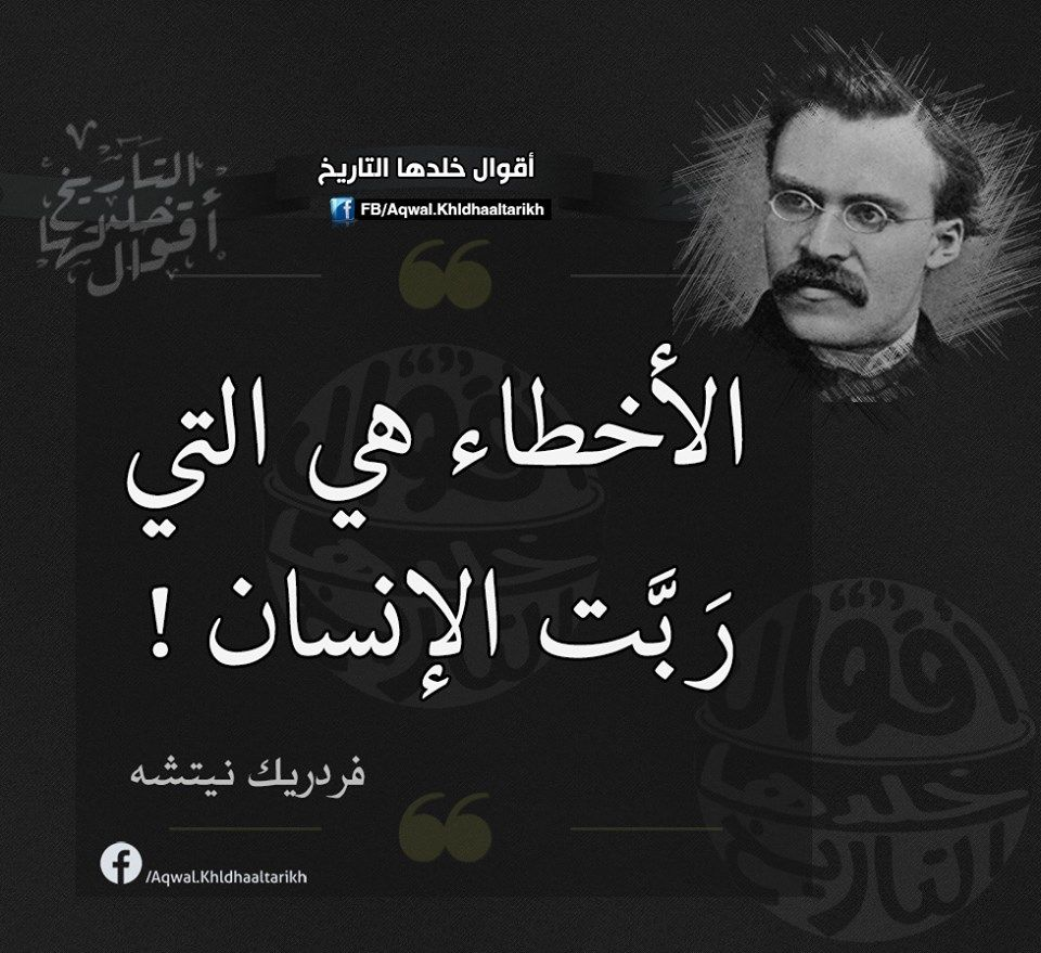 Pin By Yassmin Yasser On Status Arabic Quotes Quotes Words