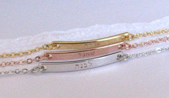 Pulsera de judío, hebrea joyería, hebreo pulsera, pulsera plata oro color de rosa, Bat Mitzvah regalo, joyería Judaica, para ella, personalizado