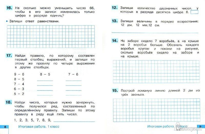 Проверочная раота 1 класс по математике за 1 полугодие по программе демидова