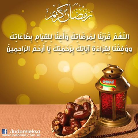 Pin On فوائد صوم رمضان
