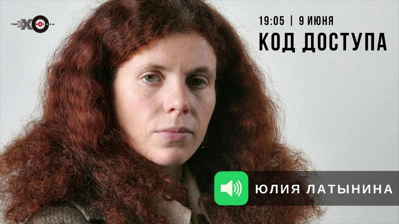 Kod Dostupa Yuliya Latynina Audio 09 06 18 Istoriya Audio Novosti