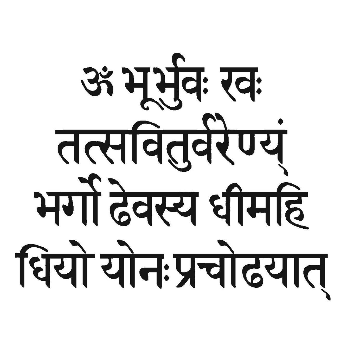 Gayatri Mantra Gayatri Mantra Mantras Mantra Tattoo