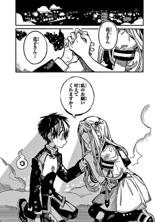 地缚少年花子君 自縛少年花子くん, 漫画, 自爆少年花子くん