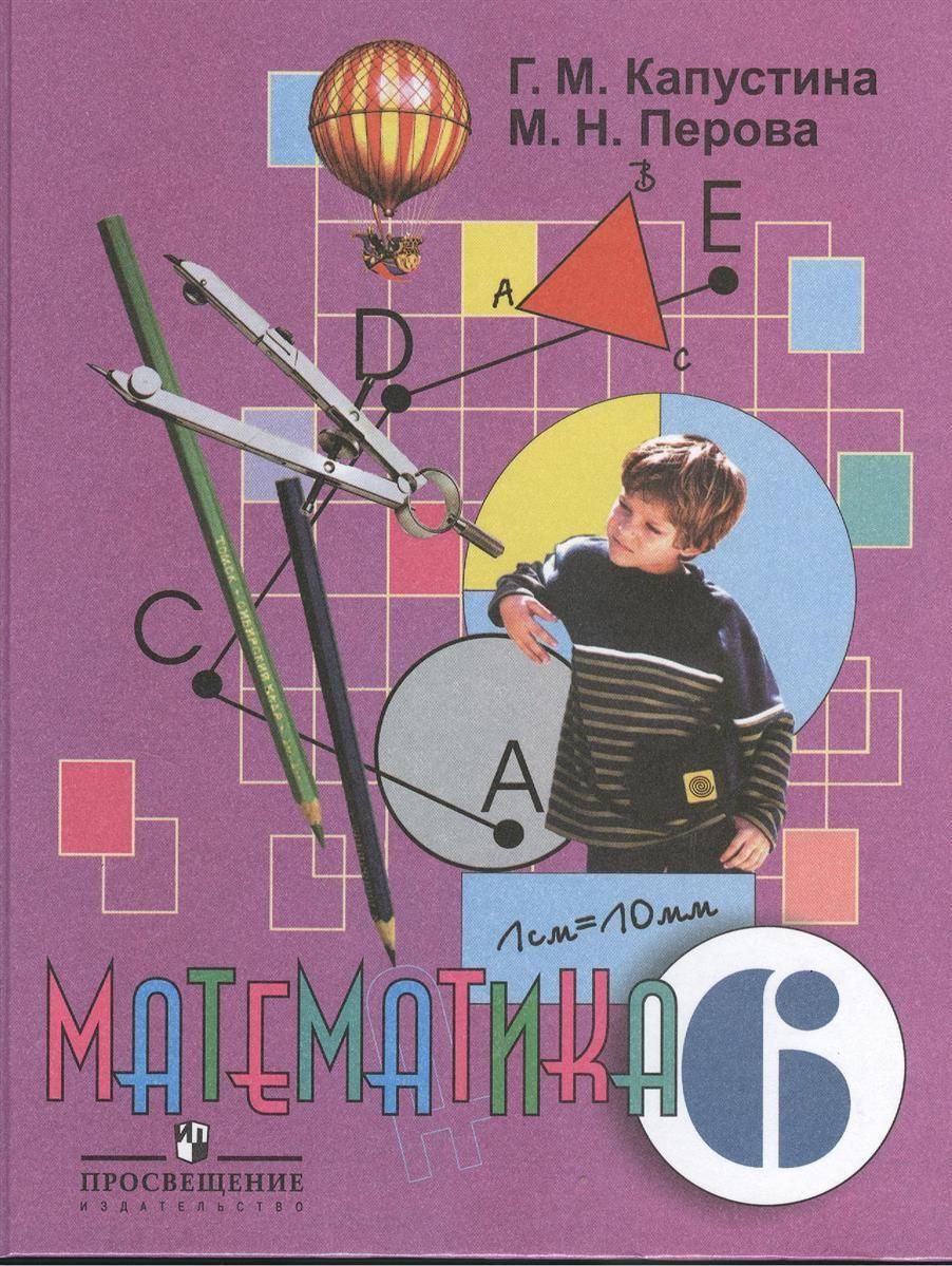 Решебник по математике 5 класс перова капустина