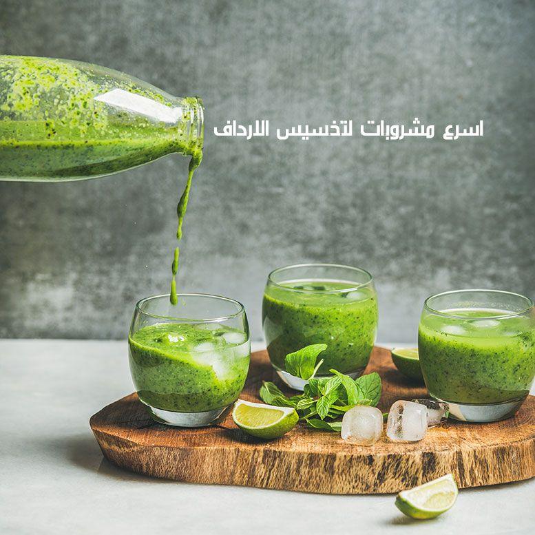 اسرع مشروبات لتخسيس متى ينزل الوزن بعد الولادة القيصرية تعرفي على افضل نظام غذائي صحي Fresh Smoothies Fresh Green Smoothie Cancer Fighting Smoothies Recipes
