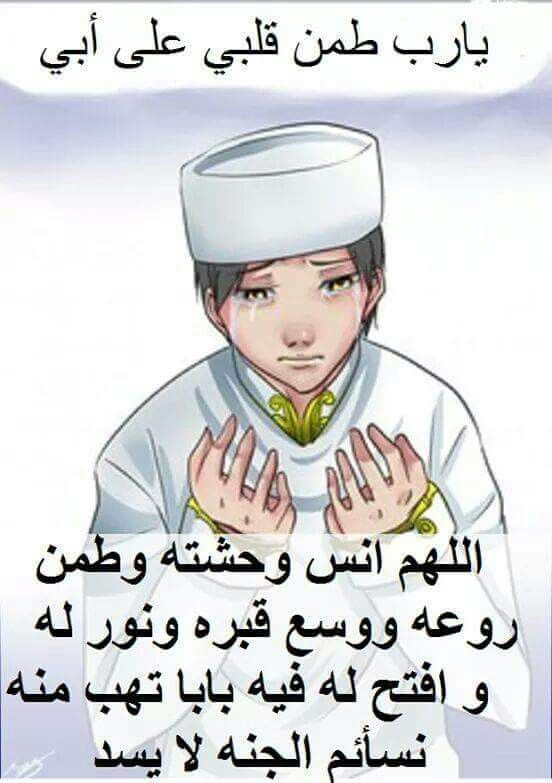 يارب طمن قلبي علي أبي Modeles De Robes Pour Bebe Citations Arabes Belles Citations