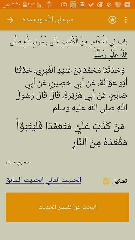 Pin By العلم الشرعي بين يديك أبوعبدال On العلم الشرعي توحيد و سنة