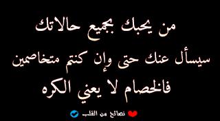 نصائح وحكم تستفيد منها في حياتك 1 Quotes Arabic Proverb Sayings