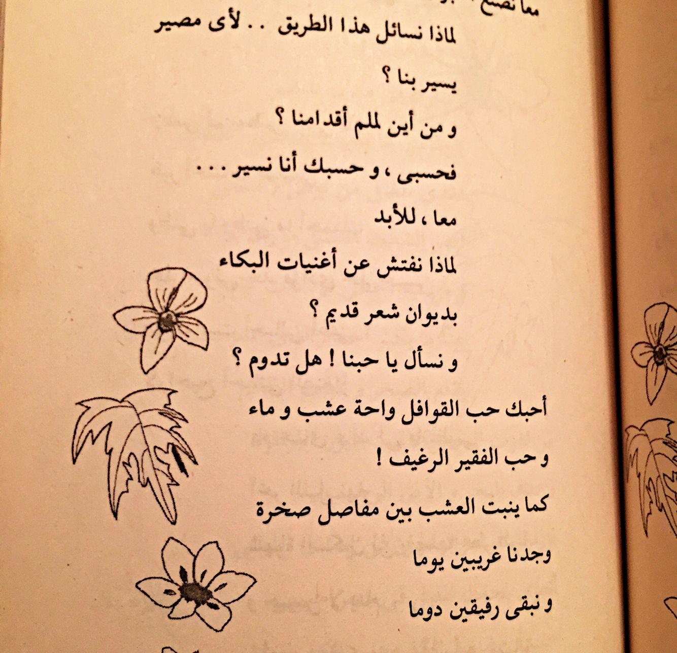 ونبقى رفيقين دوما إلى أن ينام القمر Decor Arabic Quotes Home Decor Decals