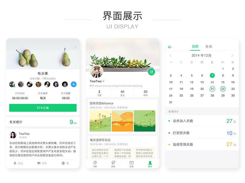 habit seed app Habits, App, Seeds