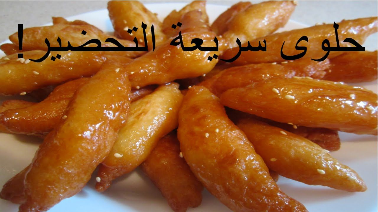 Halawiyat حلويات مقلية ومعسلة حلوة التميرات سهلة و سريعة التحضير Food Food Videos Recipes