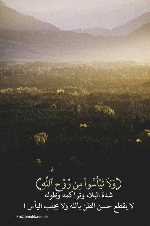 حسن الظن بالله Quotes Quran Words