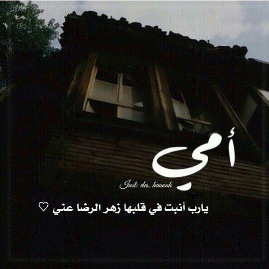 امي جنتي Mom In Heaven Good Life Quotes Arabic Love Quotes