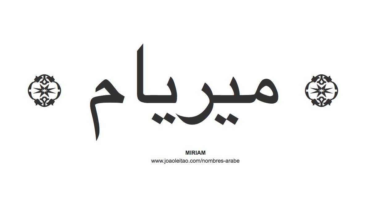 Nombre Miriam en escritura árabe | <3 | Pinterest | Escritura árabe ...