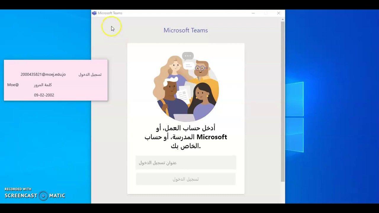 تسجيل الدخول والانضمام الى الفريق باستخدام رمز الفريق Microsoft Teams Youtube