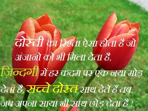 150 Hindi Quotes Friendship Quotes Images Friendship Quotes