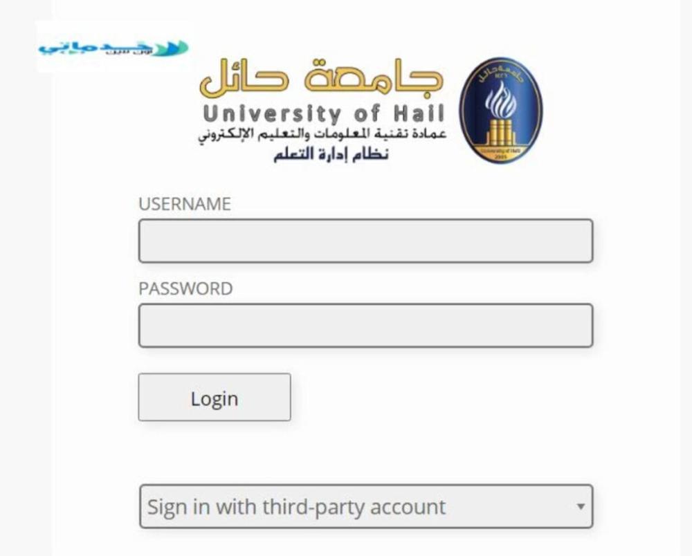 رابط بلاك بورد جامعة حفر الباطن