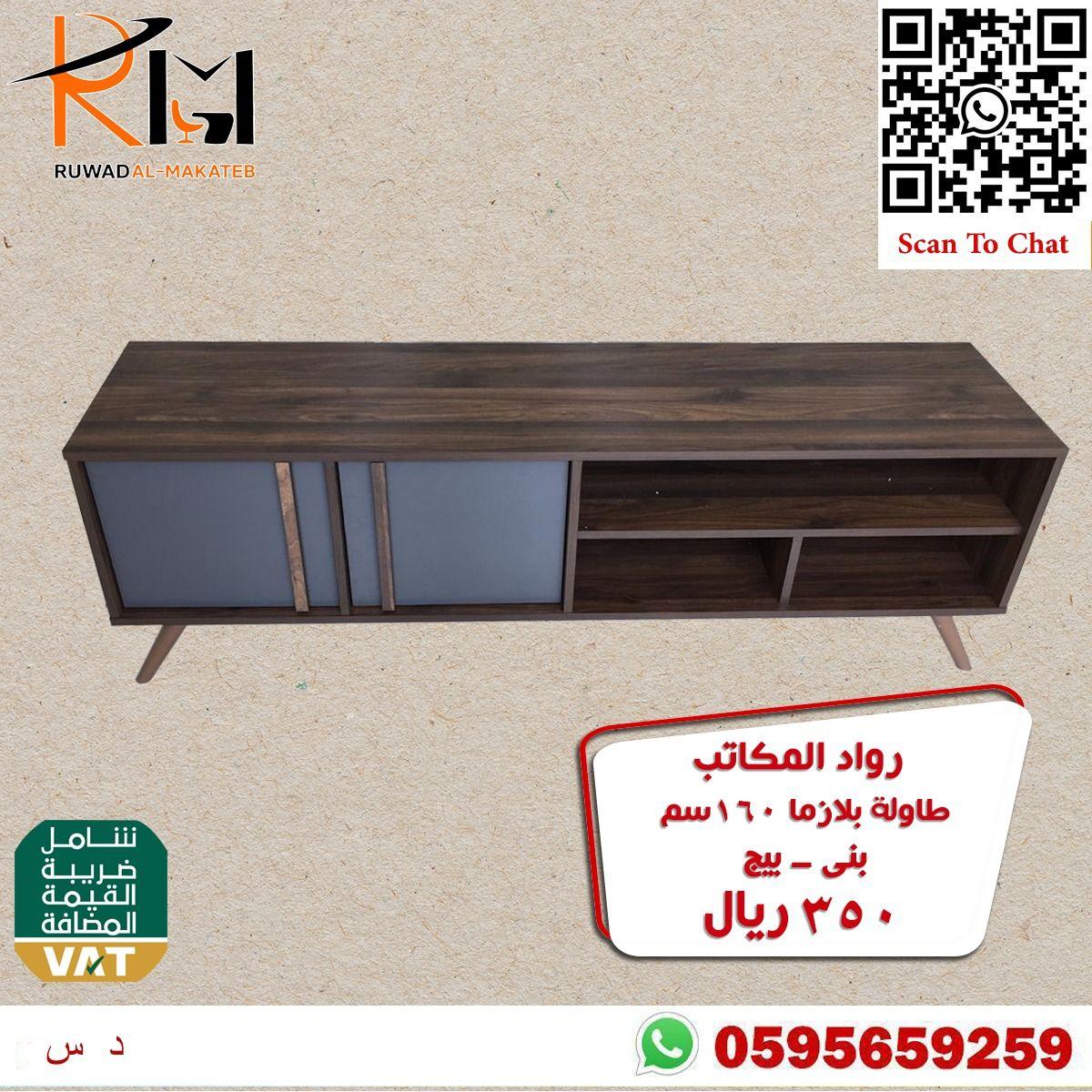 طاولة بلازما بني In 2021 Home Decor Decor Furniture