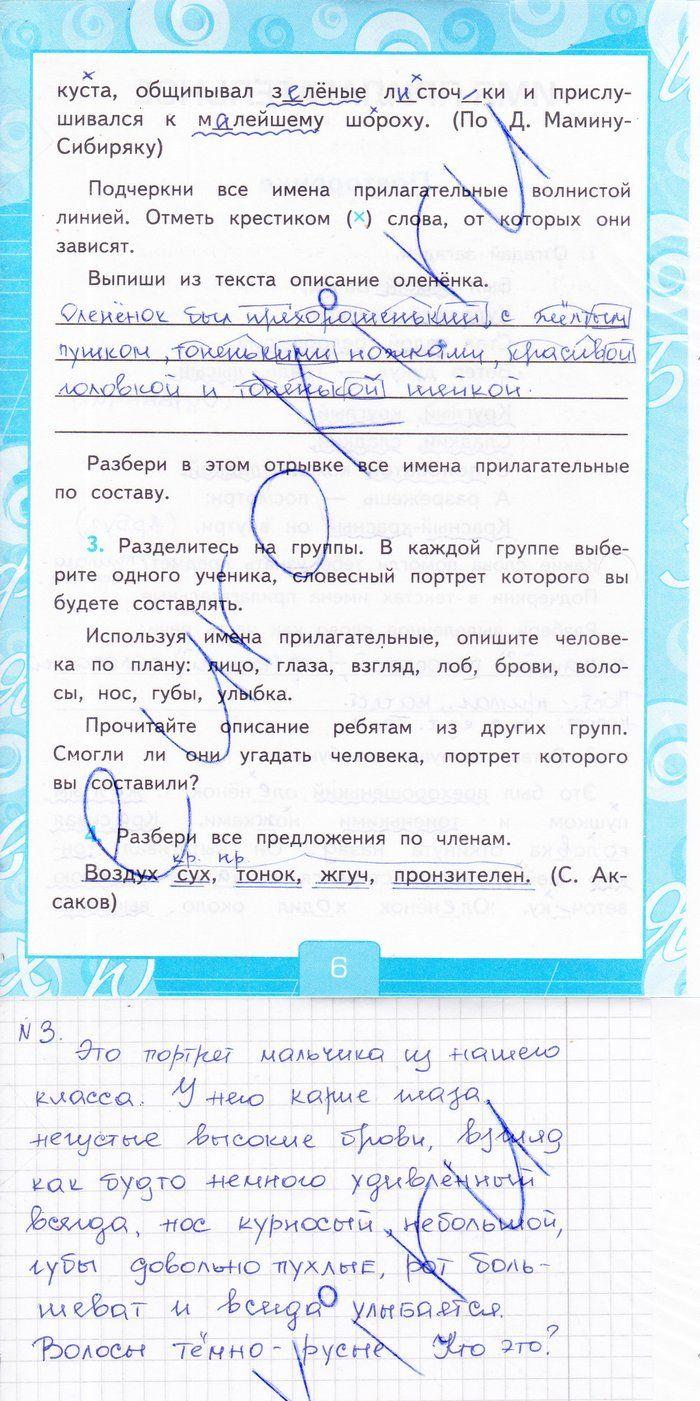 Решебник рабочая тетрадь по русскому языку 3 класс зеленина хохлова гдз без скачивания 1часть