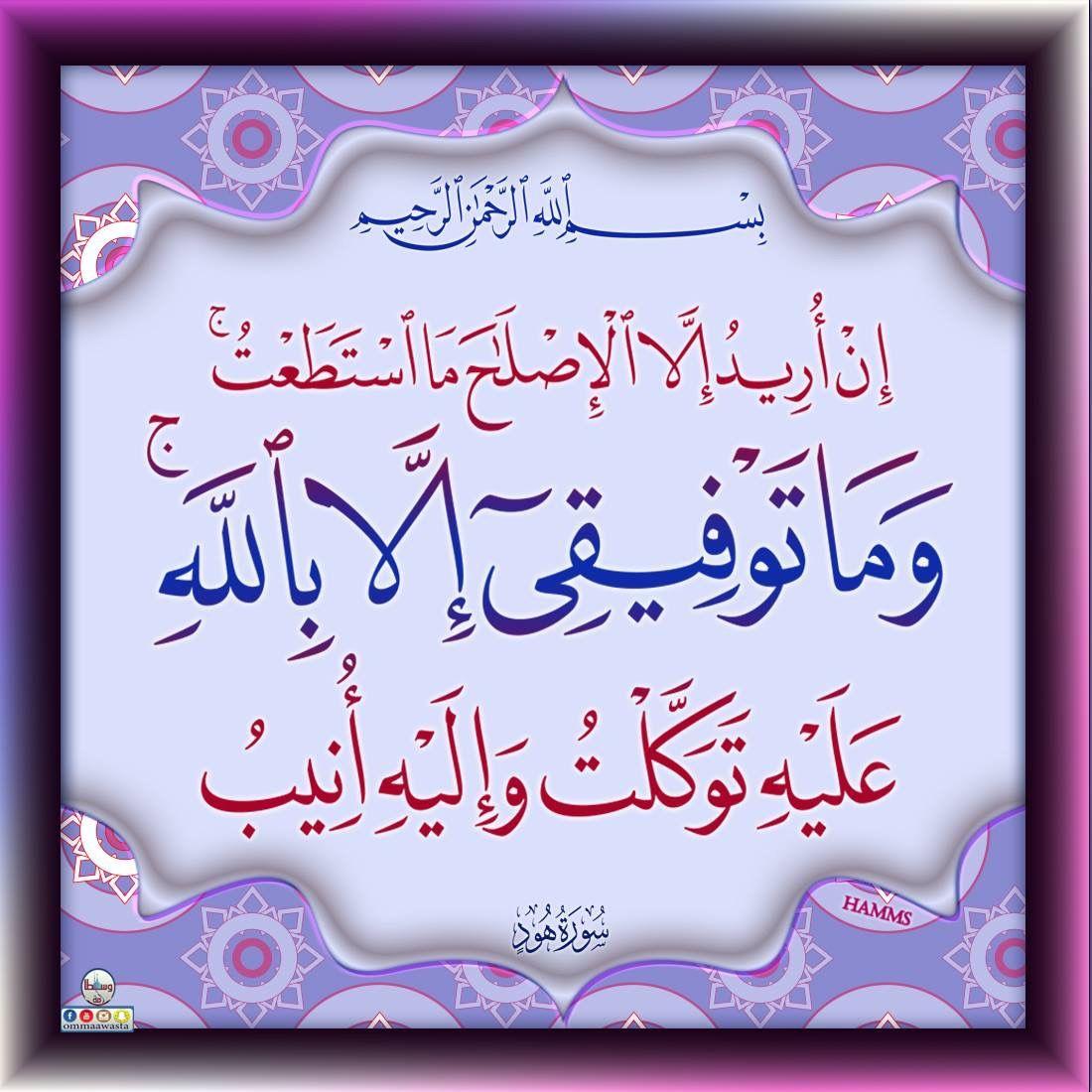 ٨٨ هود Noble Quran Arabic Calligraphy Quran