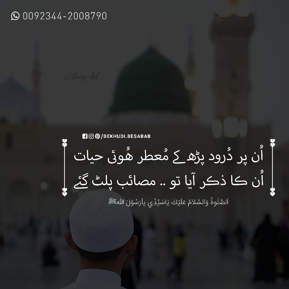 الحمدلل ه الحمدلل ه Follow Us On Facebook Whatsapp Or Pinterest Bekhudi Besabab Islamic Inspirational Quotes Best Islamic Quotes Islamic Messages
