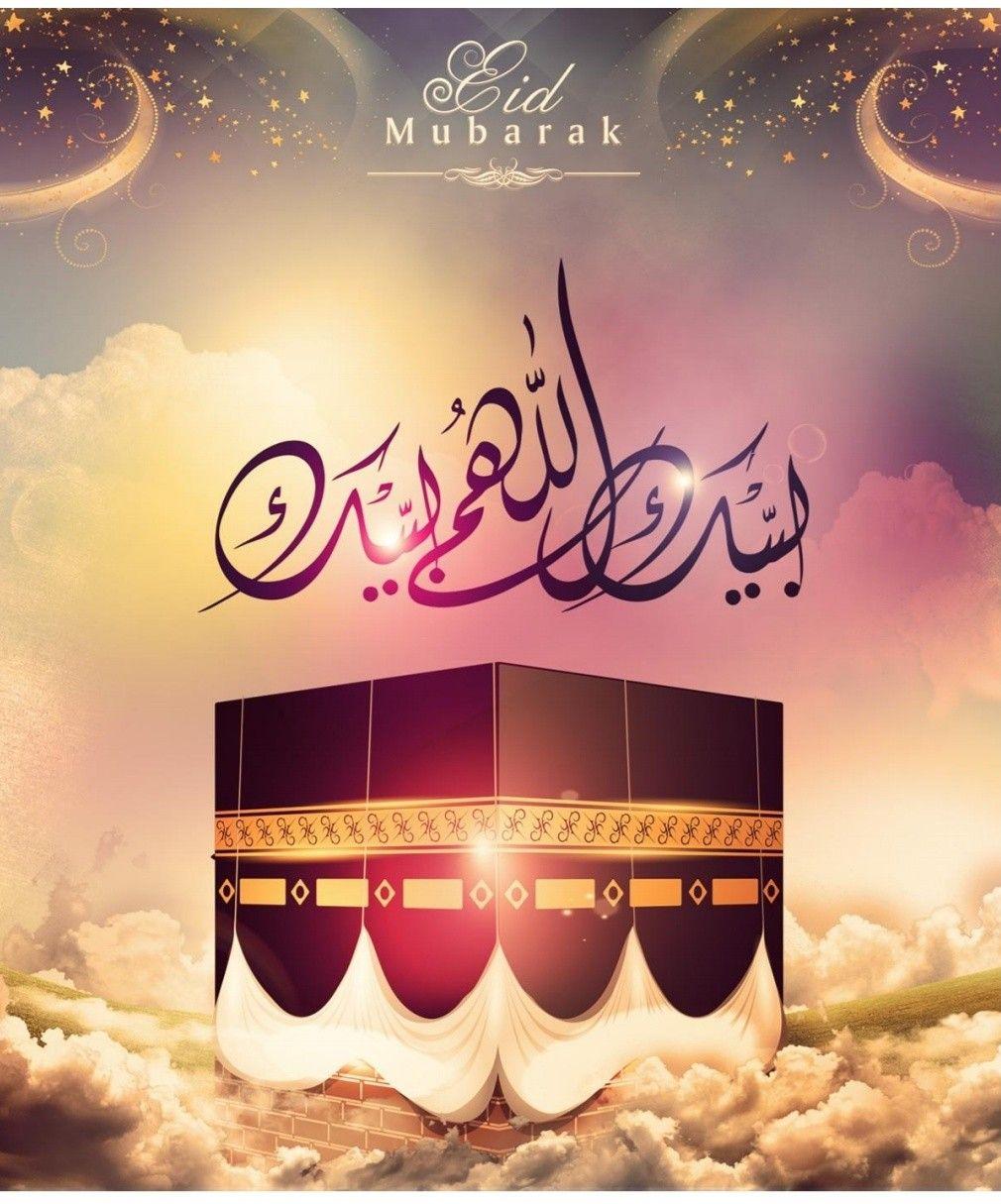Eid Mubarak Eid Ul Adha Eid Ul Adha Mubarak Greetings Eid Mubarak Greetings