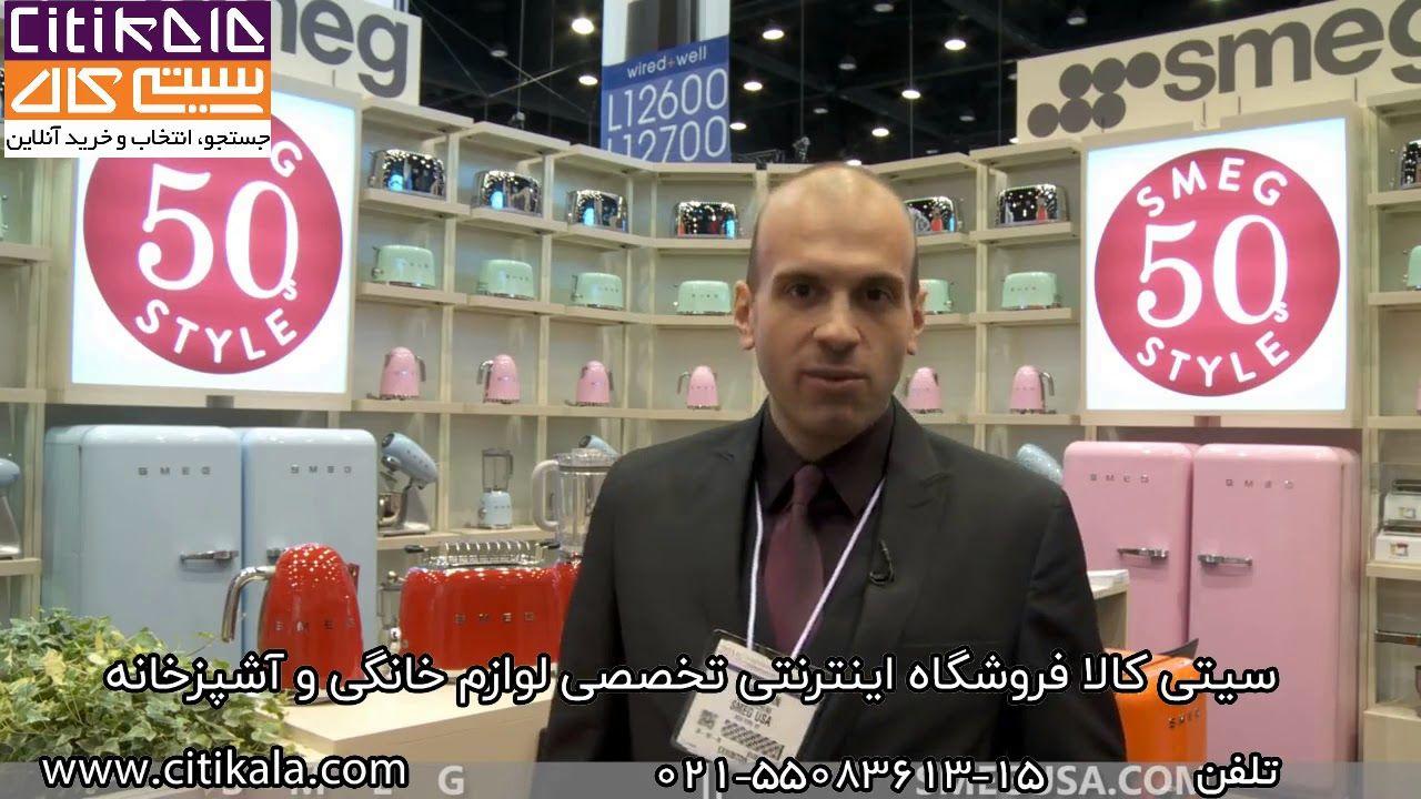 نمایشگاه محصولات اسمگ ایتالیا سیتی کالا Smeg Wellness Video