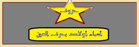 أسماء أولاد بحرف العين حروف اللغة العربية Vehicle Logos Chevrolet Logo Logos
