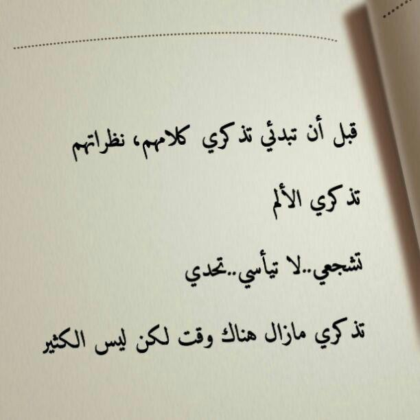 كلمة تشجيع Arabic Calligraphy Calligraphy