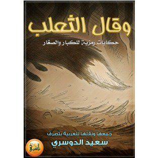 كتاب قصص للكبار