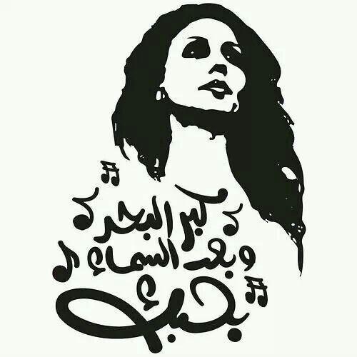 كبر البحر وبعد السما بحبك يا حبيبي بحبك Arabic Design Arabic Art Arabic Calligraphy Art
