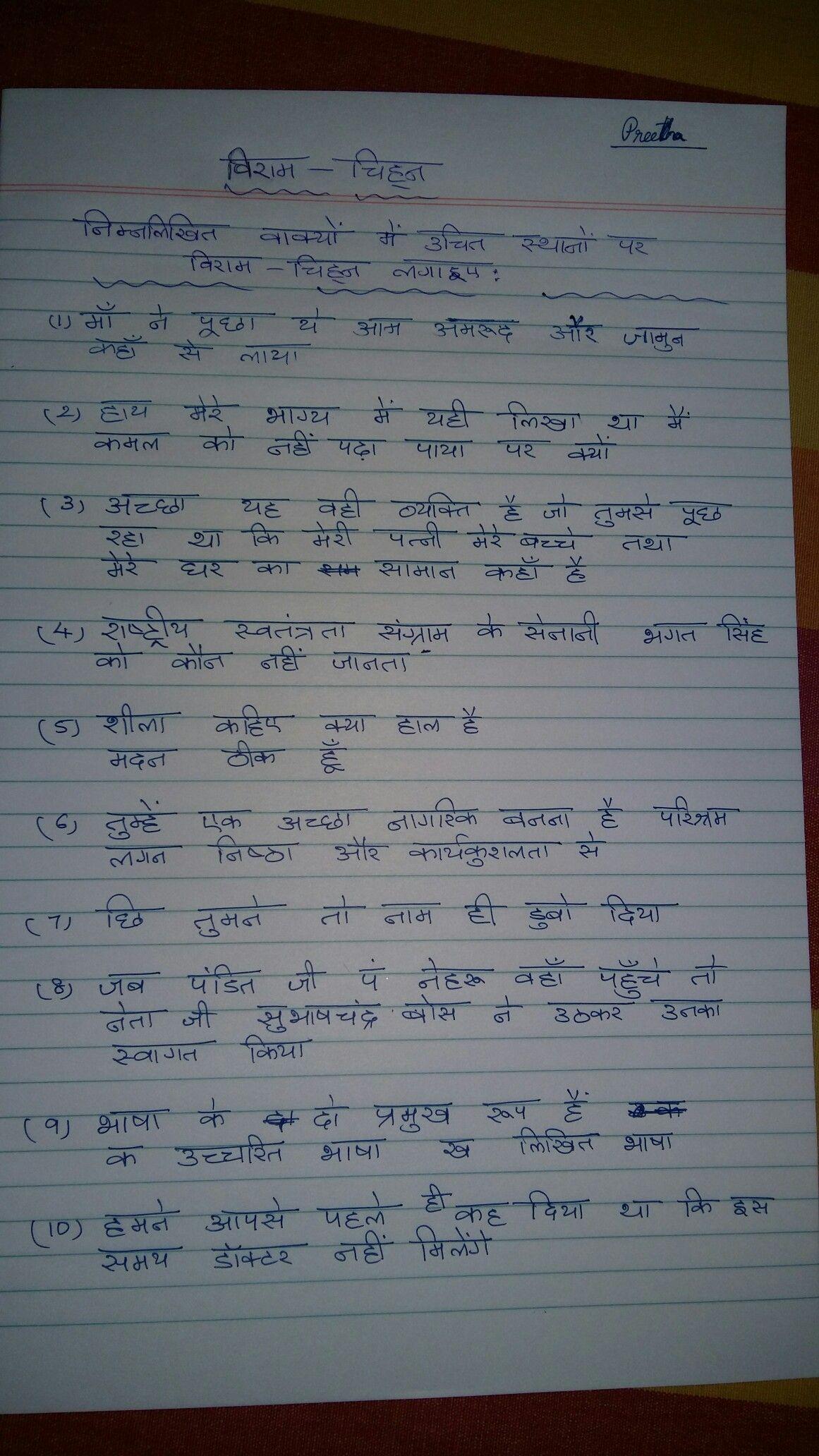 Viraam Chihn Hindi Grammar Preetha