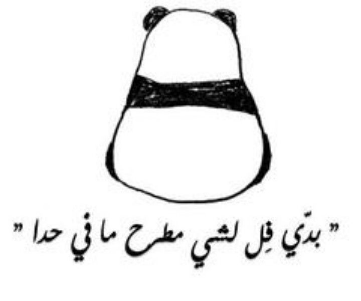 Pin By Rasha Soliman On ح ك ـم وأقوال Arabic Proverb Words Arabic Words