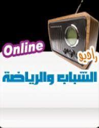 اسمع اذاعة الشباب والرياضة المصرية بث مباشر اون لاين Sports Youth