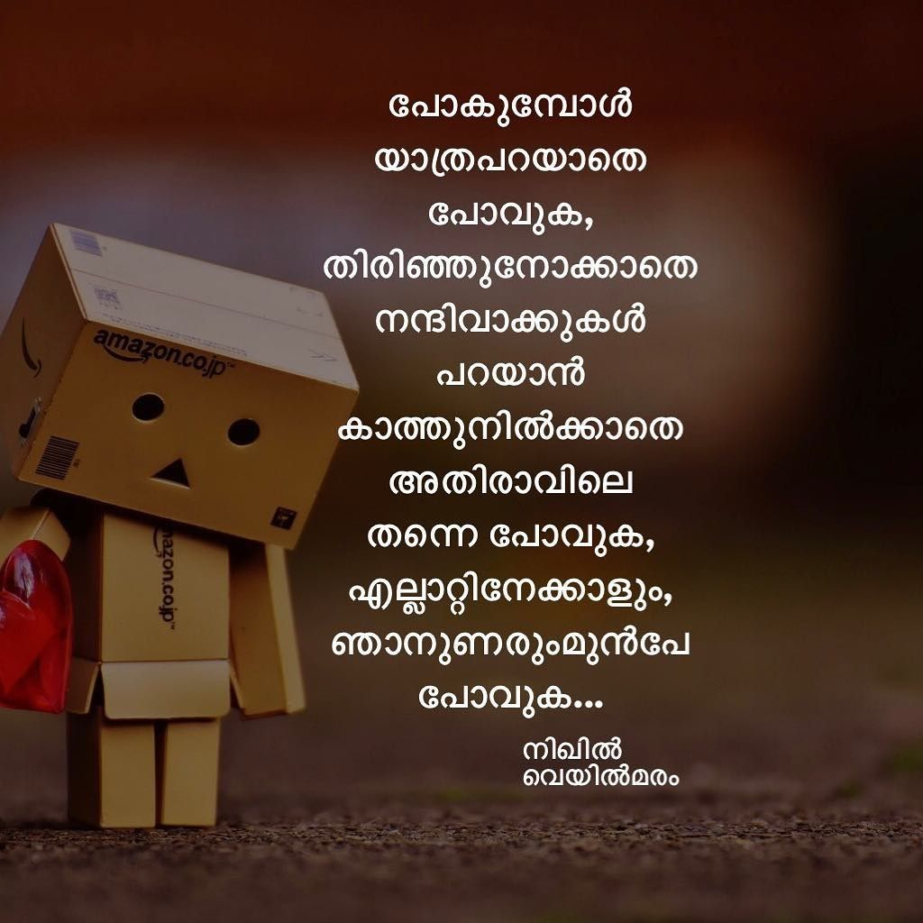 Pin By Sajan On മലയള Malayalam Quotes Quotes Quotations