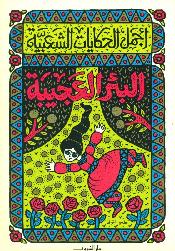 patternprints journal: MAGNIFICENT PATTERNS INTO ARAB PICTURE BOOKS FOR CHILDREN ON SOORAH TUMBLR