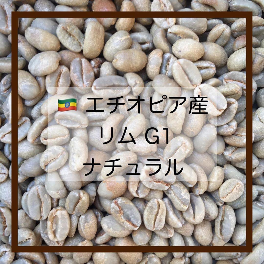 いっちー コーヒー焙煎屋 On Instagram コーヒー豆知識 イルガチェフェのような華やかさはないけど 地味な良さを持った豆 価格も抑えめ エチオピアコーヒー 焙煎士 コーヒーのある暮らし コーヒー豆販売 In 2020 Vegetables Food Beans
