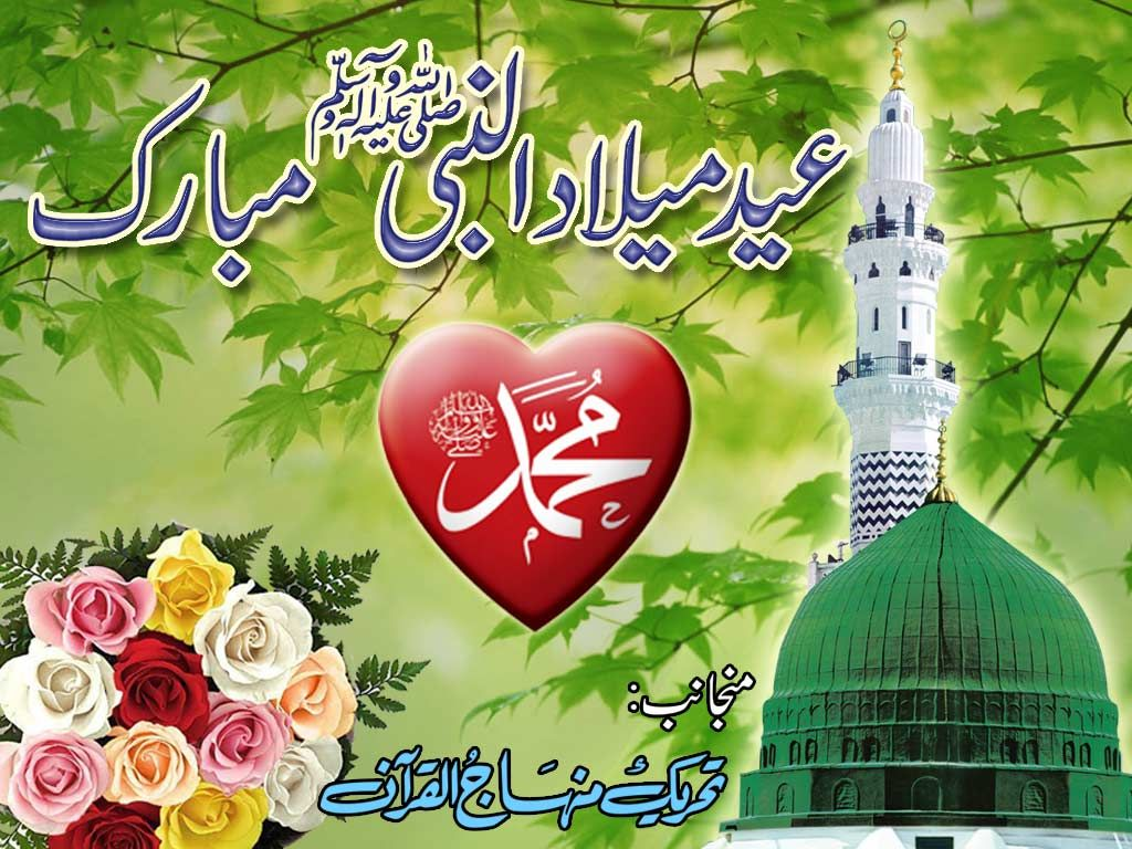 Wallpaper download eid milad un nabi - Http Valentinesdaywishescards Com 2014 Happy Eid E
