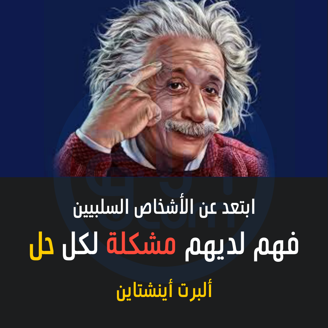ابتعد عن السلبيين Historical Figures Historical Einstein
