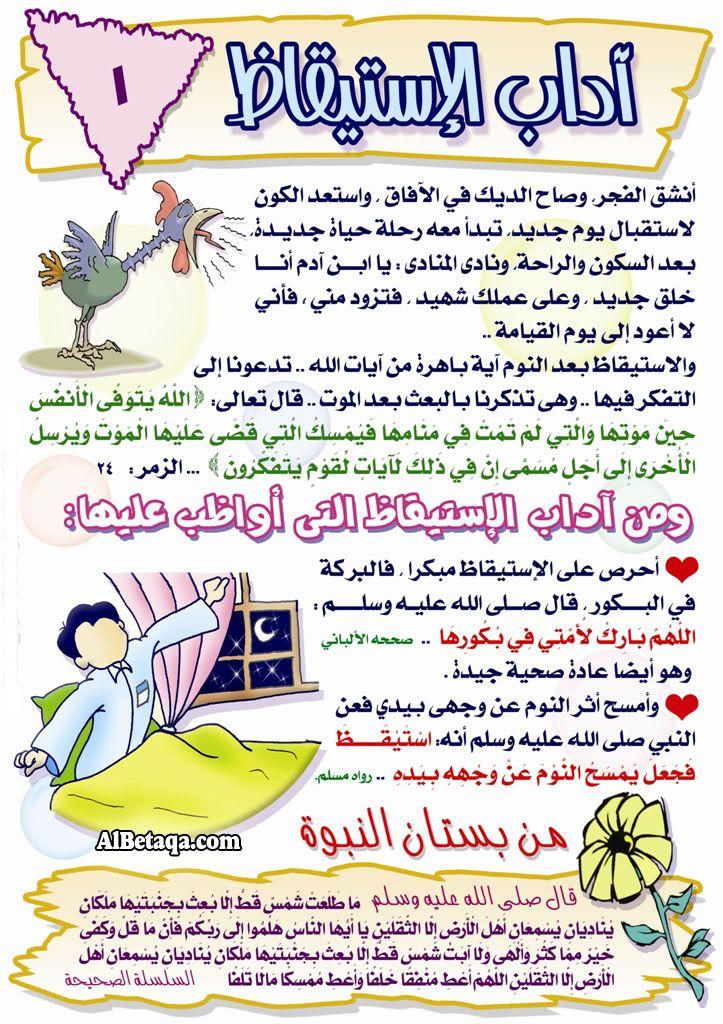 آداب الإستيقاظ Islamic Kids Activities Islam For Kids Quotations