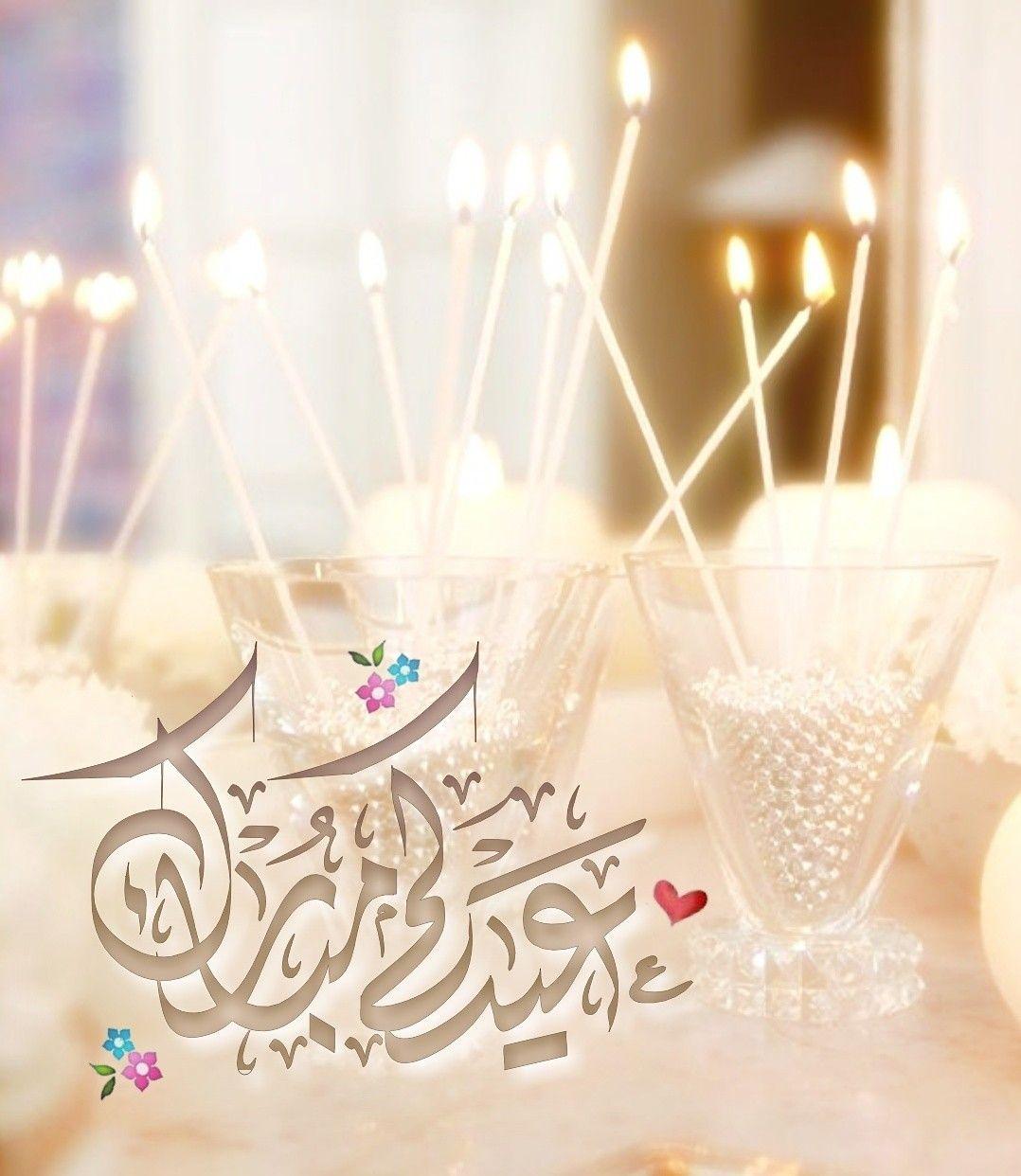 Pin By رمزيات إسلامية On عيدكم مبارك Eid Cards Eid Greetings Eid Mubarik