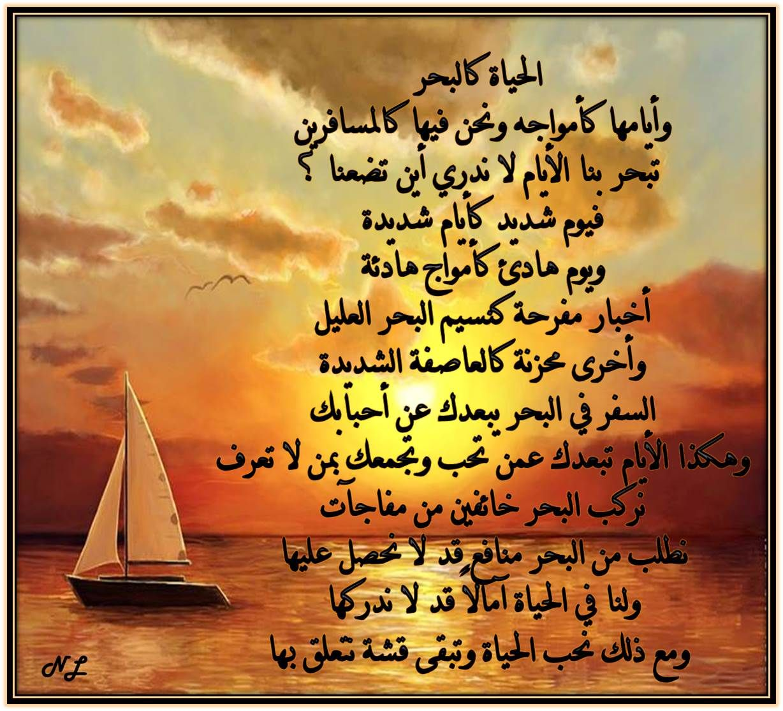 الحياة كالبحر وأيامها كأمواجه ونحن فيها كالمسافرين تبحر بنا الأيام لا ندري أين تضعنا فيوم شديد كأيام شديدة ويوم هادئ Islamic Pictures Poster Movie Posters