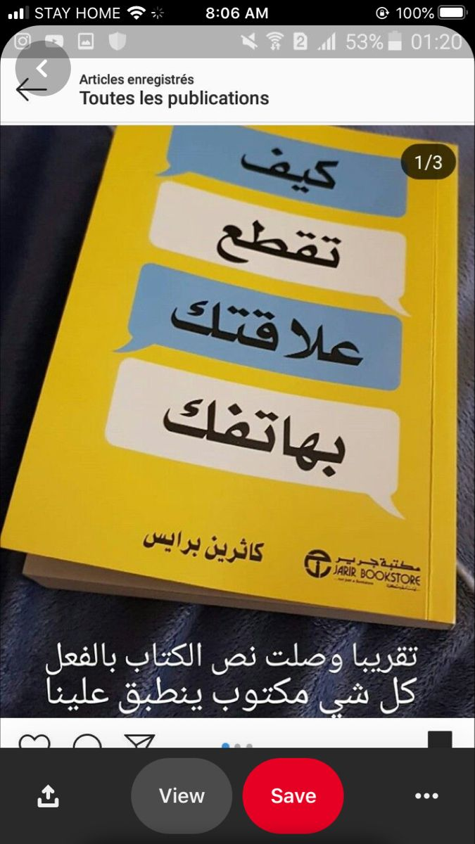 Pin By Reguig Ssag On كتب Books Inspirational Books Arabic Books
