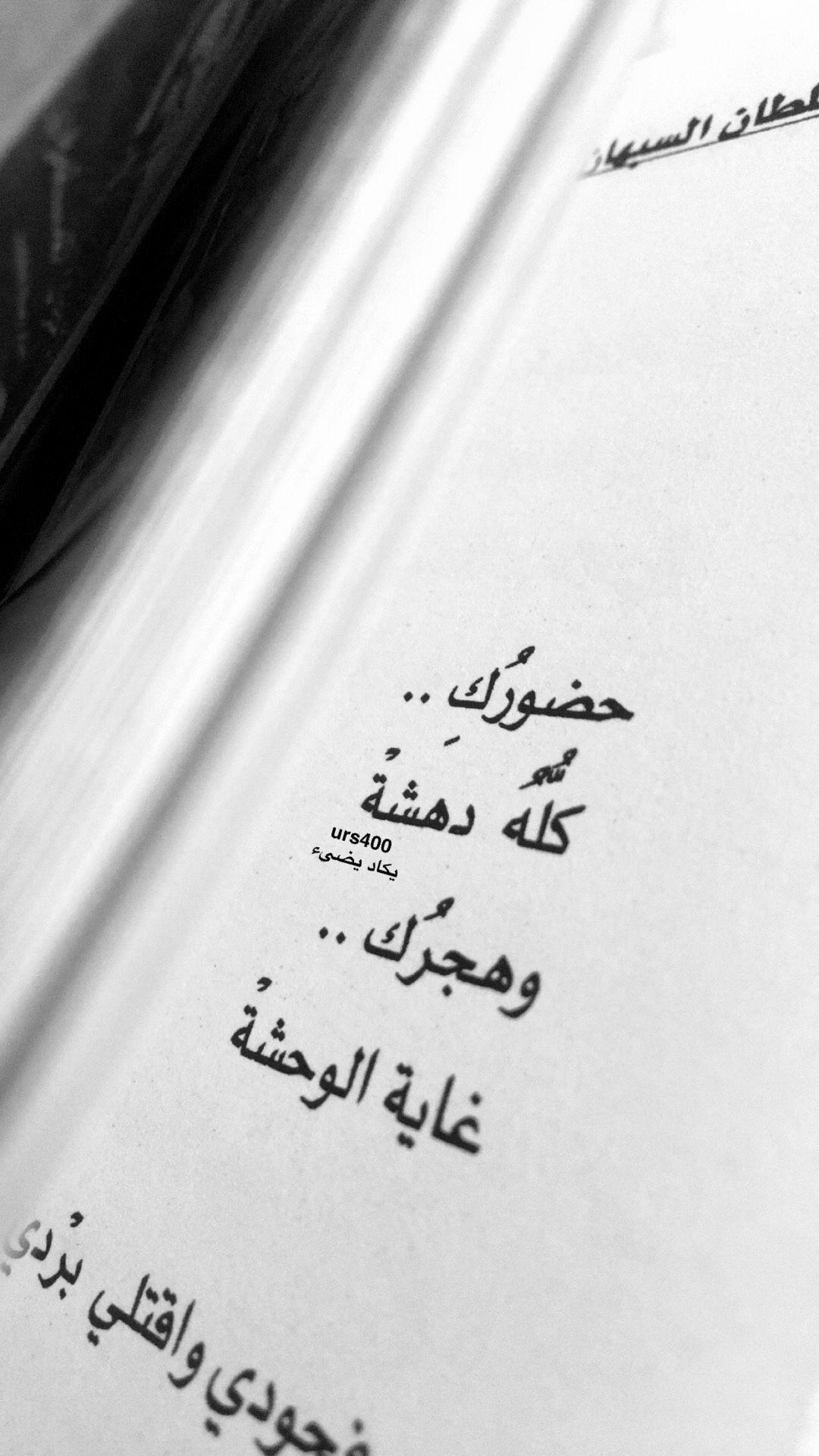 سناب انستغرام Urs400 Inspirational Quotes Quotes Arabic Quotes