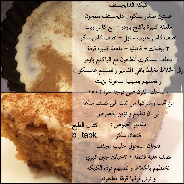 كيكة الدايجستف Yummy Food Dessert Digestive Biscuits Biscuit Cake