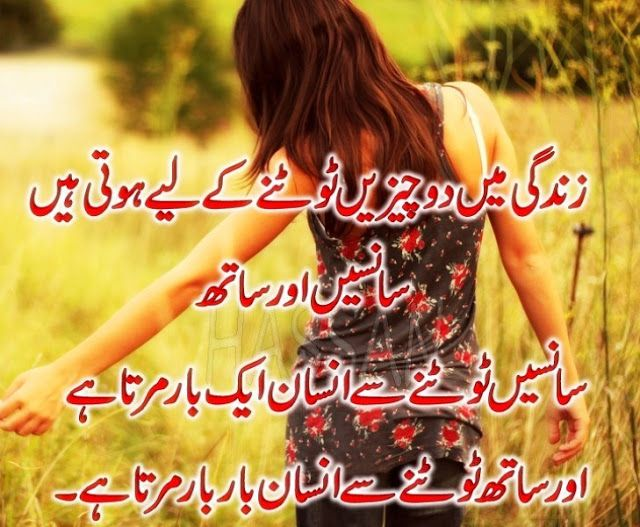 Urdu Love Quotes And Saying With Images Best Urdu Poetry Pics And