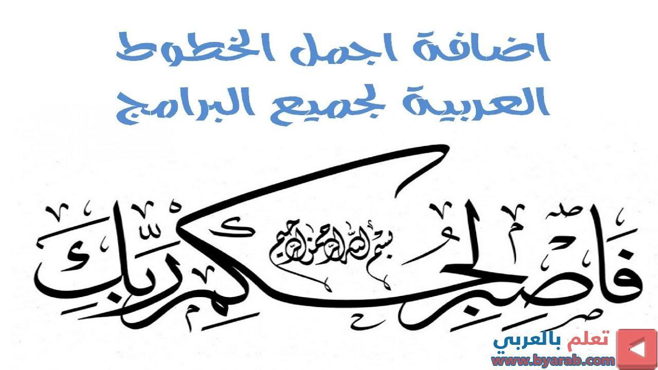 اضافة اجمل الخطوط العربية لجميع البرامج فيلموا او فوتوشوب او وورد او اكسيل Arabic Calligraphy Calligraphy