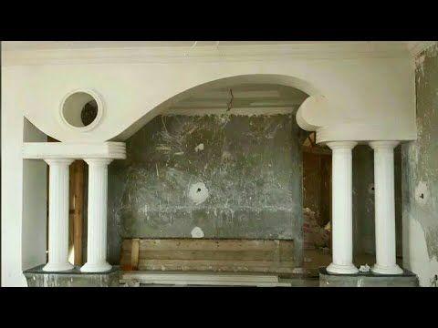 أحدث صور لأقواس جبسية رائعة كتناسب جميع الأدواق Youtube House Arch Design Pillar Design Ceiling Design