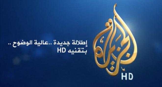 تردد قناة الجزيرة مباشر معرفة كم تردد قناة الجزيرة 2019 الوثائقية Free Tv Channels Documentaries Tv Channels