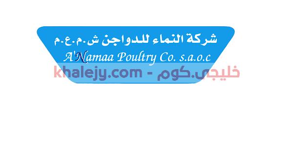 وظائف شاغرة في سلطنة عمان أعلنت عنها شركة شركة النماء للدواجن من خلال المركز الوطني للتشغيل في سلطنة عمان وننشر التفاصيل ورابط التقديم Highway Signs Signs